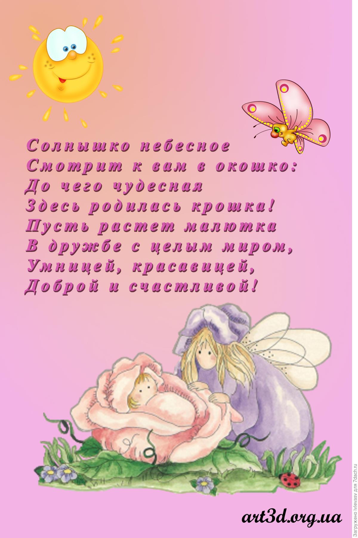 Маленькое поздравление с днем рождения дочери