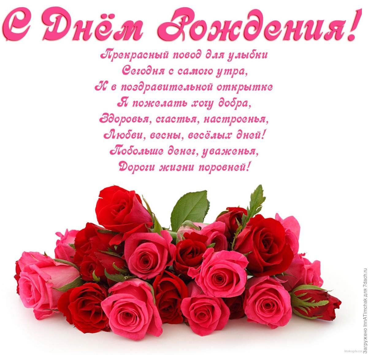 Поздравления с днём рождения трогательные слова девушке