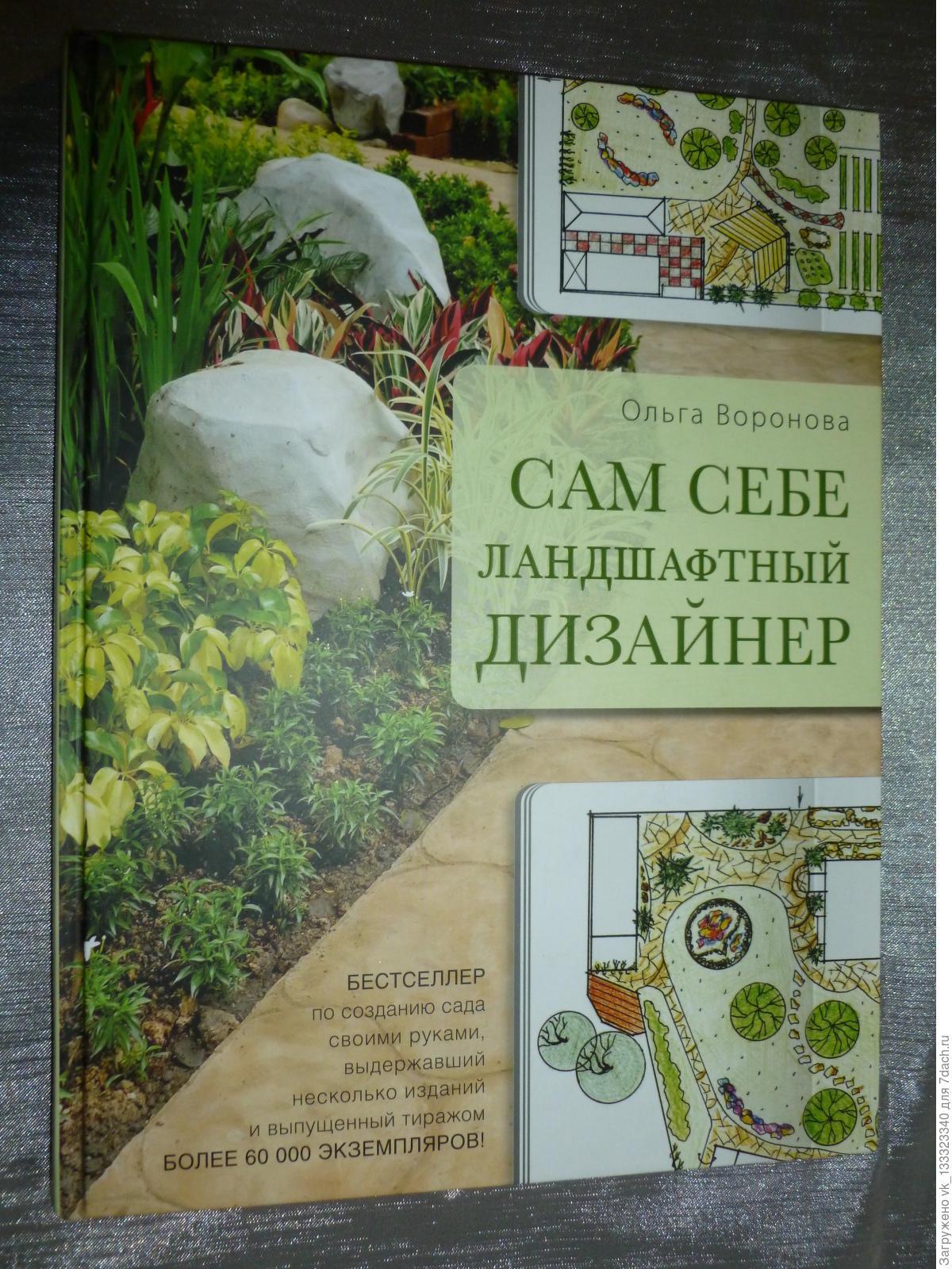 Ольга воронова ландшафтный дизайнер