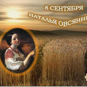 С Днем Ангела, милые Натальи!
