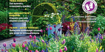 """Анонс майского номера журнала """"Мой прекрасный сад"""""""