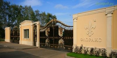 Фотографии и отзывы о коттеджном поселке «Флоранс» (Одинцовский р-н МО)
