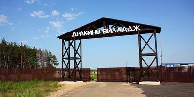 Фотографии и отзывы о коттеджном поселке «Дракино Вилладж» (Серпуховский р-н МО)