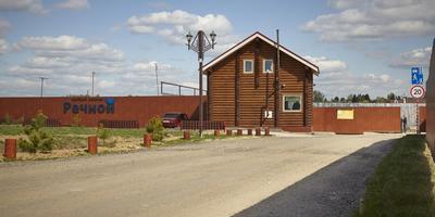 Фотографии и отзывы о коттеджном поселке «Речной» (Чеховский р-н МО)