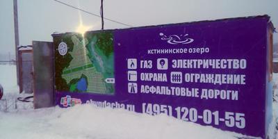 Фотографии и отзывы о коттеджном поселке «Кстининское озеро» (Пушкинский р-н МО)