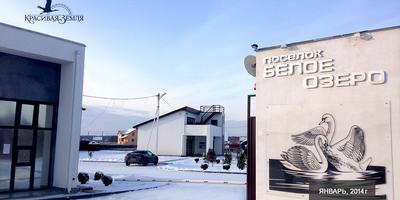 Фотографии и отзывы о коттеджном поселке «Белое озеро» (Чеховский р-н МО)