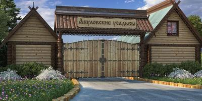 Фотографии и отзывы о коттеджном поселке «Акуловские Усадьбы» (Наро-Фоминский р-н МО)