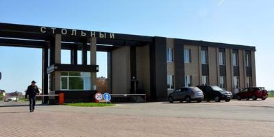 Фотографии и отзывы о коттеджном поселке «Стольный» (Подольский р-н МО)