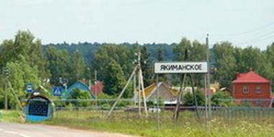Фотографии и отзывы о коттеджном поселке «Прибрежный-Якиманское» (Солнечногорский р-н МО)