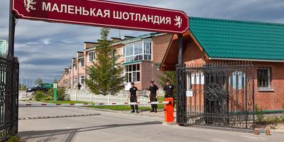 Фотографии и отзывы о коттеджном поселке «Маленькая Шотландия» (Солнечногорский р-н МО)