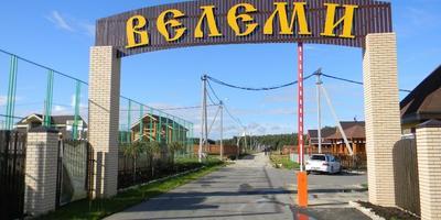Фотографии и отзывы о коттеджном поселке «Велеми» (Чеховский р-н МО)