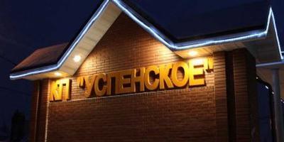 Фотографии и отзывы о коттеджном поселке «Успенское» (Домодедовский р-н МО)