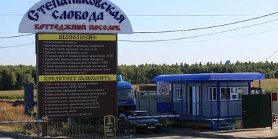 Фотографии и отзывы о коттеджном поселке «Степаньковская слобода» (Пушкинский р-н МО)