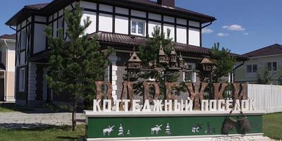 Фотографии и отзывы о коттеджном поселке «Варежки» (Щелковский р-н МО)