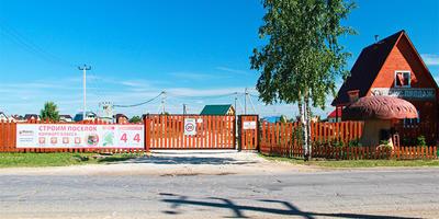 Фотографии и отзывы о коттеджном поселке «Благодарово» (Воскресенский р-н МО)
