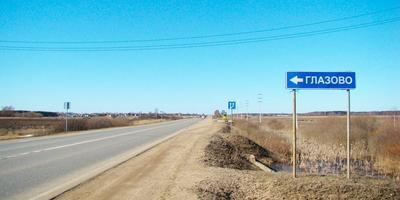 Фотографии и отзывы о коттеджном поселке «Глазово» (Волокамский р-н МО)