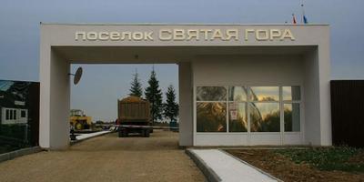Фотографии и отзывы о коттеджном поселке «Святая гора» (Чеховский р-н МО)
