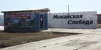 Фотографии и отзывы о коттеджном поселке «Можайская слобода» (Можайский р-н МО)