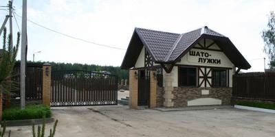 Фотографии и отзывы о коттеджном поселке «Шато Лужки» (Раменский р-н МО)