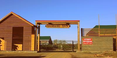 Фотографии и отзывы о коттеджном поселке «Васнецово Парк» (Дмитровский р-н МО)