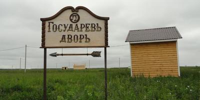 Фотографии и отзывы о коттеджном поселке «Государев двор» (Чеховский р-н МО)