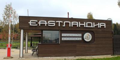 Фотографии и отзывы о коттеджном поселке «Eastландия (Истландия)» (Волокамский р-н МО)