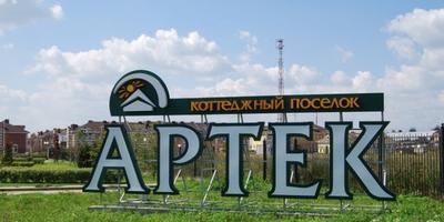 Фотографии и отзывы о коттеджном поселке «Артек» (Красногорский р-н МО)