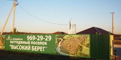 Фотографии и отзывы о коттеджном поселке «Высокий берег» (Серпуховский р-н МО)