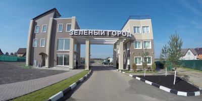 Фотографии и отзывы о коттеджном поселке «Зеленый город» (Солнечногорский р-н МО)