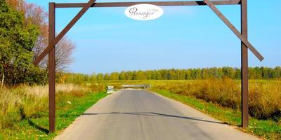 Фотографии и отзывы о коттеджном поселке «Фламандия эко вилладж» (Домодедовский р-н МО)