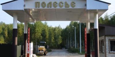Фотографии и отзывы о коттеджном поселке «Полесье (КП)» (Ногинский р-н МО)