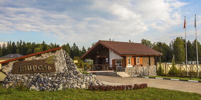 Фотографии и отзывы о коттеджном поселке «Тироль» (Солнечногорский р-н МО)