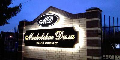 Фотографии и отзывы о коттеджном поселке «Московские Дали» (Домодедовский р-н МО)