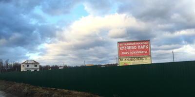 Фотографии и отзывы о коттеджном поселке «Кузяево Парк» (Раменский р-н МО)