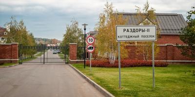 Фотографии и отзывы о коттеджном поселке «Раздоры-2» (Одинцовский р-н МО)