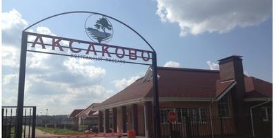 Фотографии и отзывы о коттеджном поселке «Аксаково» (Мытищинский р-н МО)