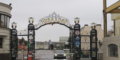 Фотографии и отзывы о коттеджном поселке «Новахово» (Красногорский р-н МО)