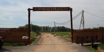 Фотографии и отзывы о коттеджном поселке «Караваево озеро» (Домодедовский р-н МО)