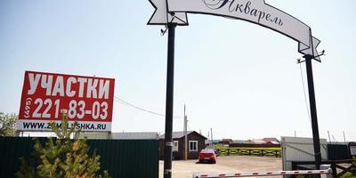 Фотографии и отзывы о коттеджном поселке «Акварель» (Раменский р-н МО)