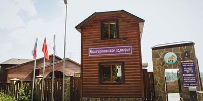 Фотографии и отзывы о коттеджном поселке «Екатерининское Подворье» (Дмитровский р-н МО)
