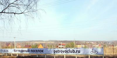 Фотографии и отзывы о коттеджном поселке «Петрово Club (Петрово Клаб)» (Ступинский р-н МО)