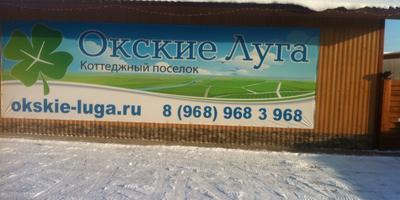 Фотографии и отзывы о коттеджном поселке «Окские луга» (Серпуховский р-н МО)