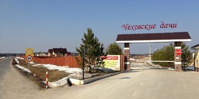 Фотографии и отзывы о коттеджном поселке «Чеховские Дачи» (Чеховский р-н МО)