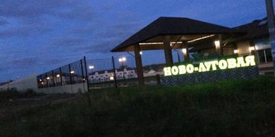 Фотографии и отзывы о коттеджном поселке «Ново-Луговая» (Мытищинский р-н МО)