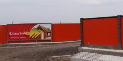 Фотографии и отзывы о коттеджном поселке «Денисьево» (Можайский р-н МО)