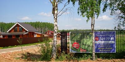 Фотографии и отзывы о коттеджном поселке «Занарская долина» (Серпуховский р-н МО)