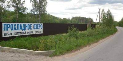 Фотографии и отзывы о коттеджном поселке «Прохладное Озеро» (Приозерский р-н ЛО)