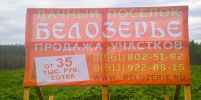 Фотографии и отзывы о коттеджном поселке «Белозерье» (Тосненский р-н ЛО)