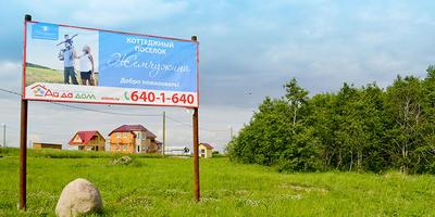 Фотографии и отзывы о коттеджном поселке «Жемчужина» (Ломоносовский р-н ЛО)