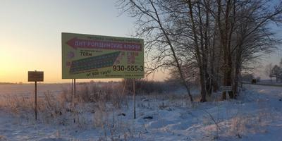 Фотографии и отзывы о коттеджном поселке «Ропшинские Ключи» (Ломоносовский р-н ЛО)